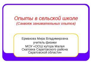 Опыты в сельской школе (Саквояж занимательных опытов) Ермакова Мира Владимировна
