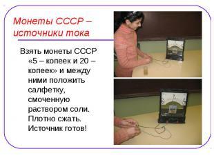 Монеты СССР – источники тока Взять монеты СССР «5 – копеек и 20 – копеек» и межд