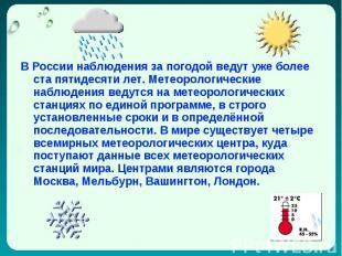 В России наблюдения за погодой ведут уже более ста пятидесяти лет. Метеорологиче