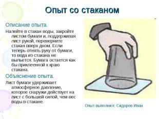Опыт со стаканом Описание опыта. Налейте в стакан воды, закройте листом бумаги и