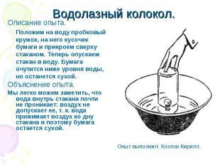 Водолазный колокол. Описание опыта. Положим на воду пробковый кружок, на него ку