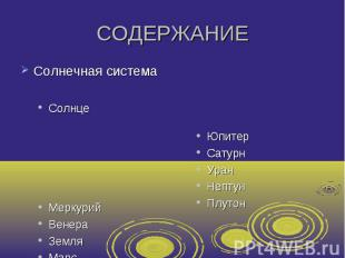 Солнечная система Солнечная система Солнце Меркурий Венера Земля Марс
