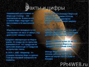 Наименьшее расстояние от Марса до Солнца – 206 миллионов км. Ближе всего к Земле