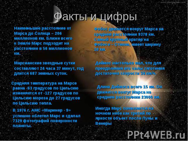 Наименьшее расстояние от Марса до Солнца – 206 миллионов км. Ближе всего к Земле Марс подходит на расстояние в 56 миллионов км. Наименьшее расстояние от Марса до Солнца – 206 миллионов км. Ближе всего к Земле Марс подходит на расстояние в 56 миллионов км.