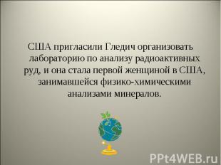 США пригласили Гледич организовать лабораторию по анализу радиоактивных руд, и о