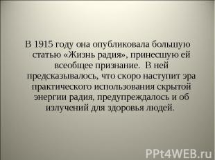 В 1915 году она опубликовала большую статью «Жизнь радия», принесшую ей всеобщее