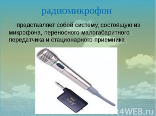 радиомикрофон представляет собой систему, состоящую из микрофона, переносного ма
