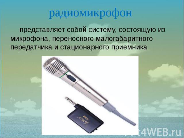 радиомикрофон представляет собой систему, состоящую из микрофона, переносного малогабаритного передатчика и стационарного приемника