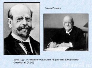 1883 год - основание общества Allgemeine Electricitats-Gesellshaft (AEG) 1883 го