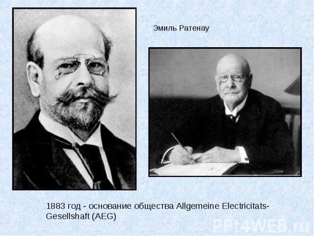 1883 год - основание общества Allgemeine Electricitats-Gesellshaft (AEG) 1883 год - основание общества Allgemeine Electricitats-Gesellshaft (AEG)