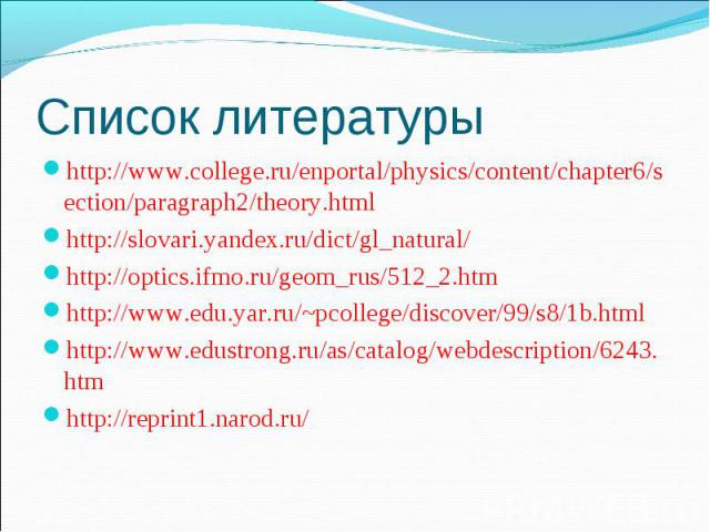 http://www.college.ru/enportal/physics/content/chapter6/section/paragraph2/theory.html http://www.college.ru/enportal/physics/content/chapter6/section/paragraph2/theory.html http://slovari.yandex.ru/dict/gl_natural/ http://optics.ifmo.ru/geom_rus/51…