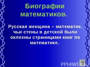Биографии математиков. Русская женщина – математик, чьи стены в детской были окл