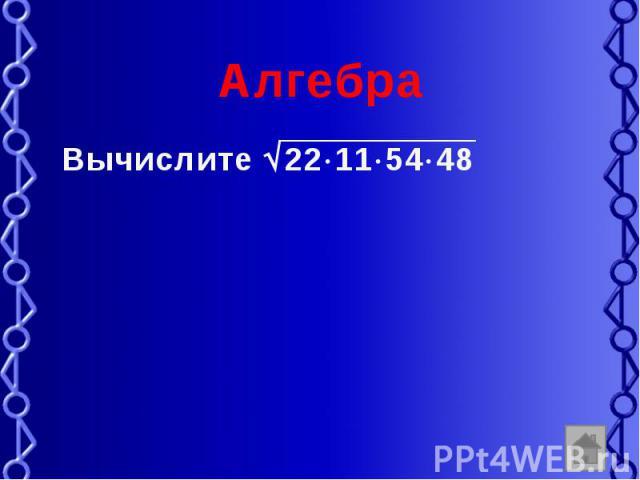 Алгебра Вычислите 22 11 54 48