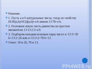 Решение. 1. Пусть a и b натуральные числа, тогда по свойству НОК(a,b)∙НОД(а,b)=а