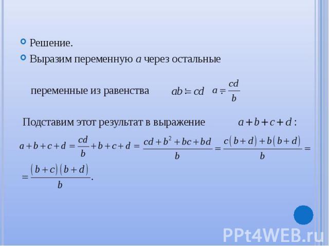 Решение. Выразим переменную а через остальные переменные из равенства : . Подставим этот результат в выражение
