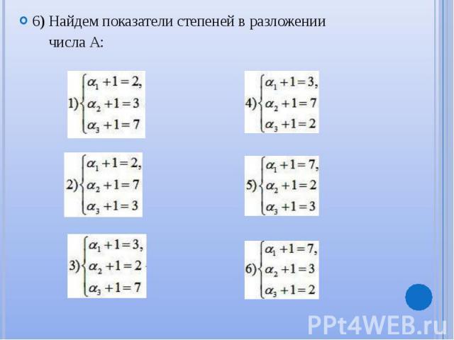 6) Найдем показатели степеней в разложении 6) Найдем показатели степеней в разложении числа A: