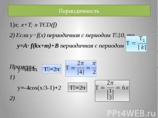 Периодичность 1)x; x+T; x-TЄD(f) 2) Если y=f(x) периодичная с периодом Т₁‡0, то
