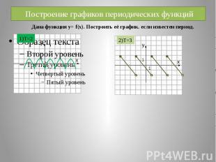 Построение графиков периодических функций