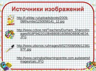 http://i.allday.ru/uploads/posts/2009-08/thumbs/1250058141_12.jpg http://i.allda