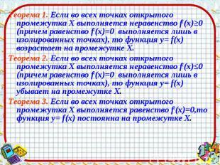 Теорема 1. Если во всех точках открытого промежутка Х выполняется неравенство f!