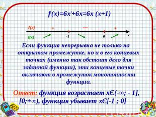 f!(х)=6х2+6х=6х (х+1) f!(х)=6х2+6х=6х (х+1)