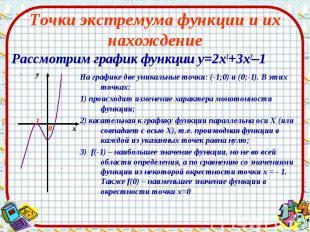 Точки экстремума функции и их нахождение Рассмотрим график функции у=2х3+3х2–1