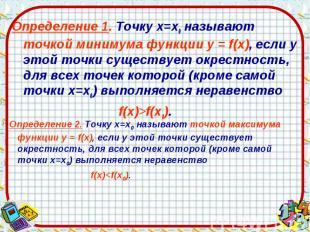 Определение 1. Точку х=х0 называют точкой минимума функции у = f(х), если у этой