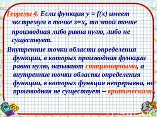 Теорема 4. Если функция у = f(х) имеет экстремум в точке х=х0, то этой точке про