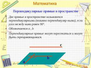 Две прямые в пространстве называются перпендикулярными (взаимно перпендикуляр-ны