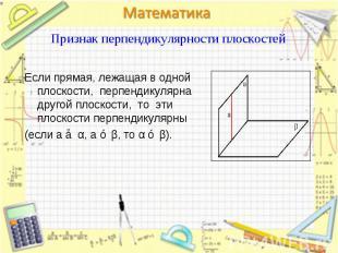Если прямая, лежащая в одной плоскости, перпендикулярна другой плоскости, то эти
