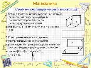 1.Любая плоскость, перпендикуляр-ная прямой пересечения перпенди-кулярных плоско