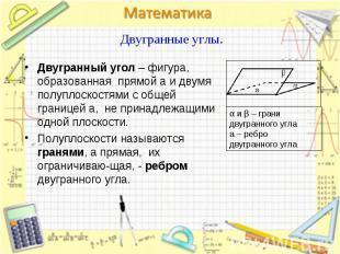 Двугранный угол – фигура, образованная прямой a и двумя полуплоскостями с общей