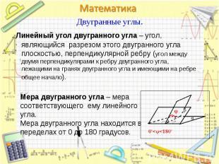 Линейный угол двугранного угла – угол, являющийся разрезом этого двугранного угл