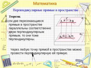 Теорема. Теорема. Если две пересекающиеся прямые в пространстве параллельны соот