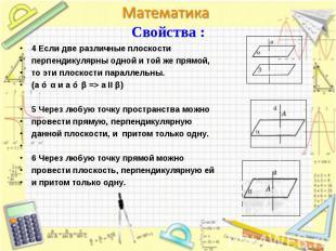4 Если две различные плоскости 4 Если две различные плоскости перпендикулярны од