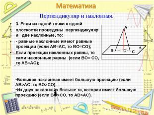 3. Если из одной точки к одной 3. Если из одной точки к одной плоскости проведен