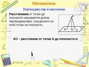 Расстоянием от точки до плоскости называется длина перпендикуляра, опущенного из