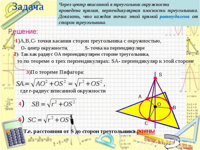 Т.е. расстояния от S до сторон треугольника равны Т.е. расстояния от S до сторон треугольника равны
