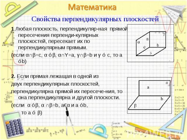 1.Любая плоскость, перпендикуляр-ная прямой пересечения перпенди-кулярных плоскостей, пересекает их по перпендикулярным прямым. 1.Любая плоскость, перпендикуляр-ная прямой пересечения перпенди-кулярных плоскостей, пересекает их по перпендикулярным п…