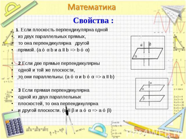 1. Если плоскость перпендикулярна одной 1. Если плоскость перпендикулярна одной из двух параллельных прямых, то она перпендикулярна другой прямой. (a ⊥ α b и a II b => b ⊥ α) 2 Если две прямые перпендикулярны одной и той же плоскости, то они пара…