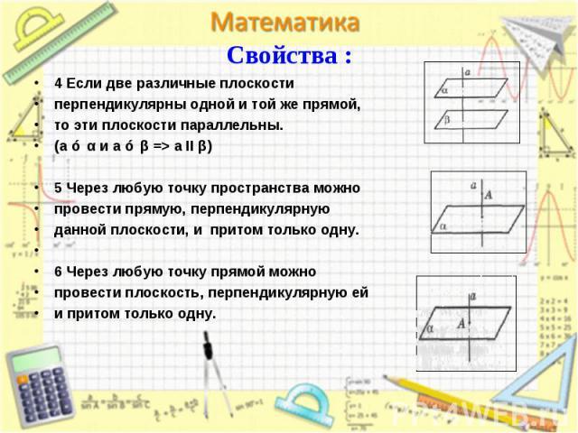 4 Если две различные плоскости 4 Если две различные плоскости перпендикулярны одной и той же прямой, то эти плоскости параллельны. (a ⊥ α и a ⊥ β => a II β) 5 Через любую точку пространства можно провести прямую, перпендикулярную данной плоскости…