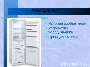 История изобретения История изобретения Устройство холодильника Принцип работы