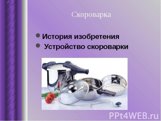 История изобретения История изобретения Устройство скороварки