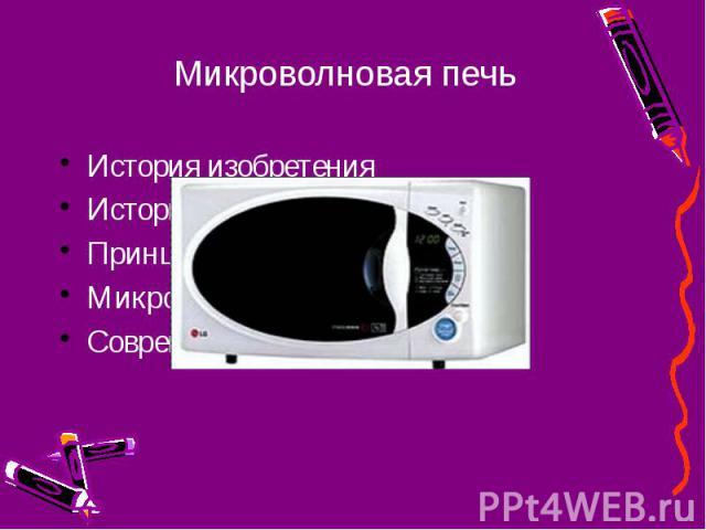История изобретения История изобретения Исторические факты Принцип работы Микроволновая печь сегодня Современный дизайн