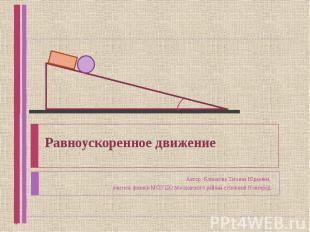 Равноускоренное движение Автор: Климкова Татьяна Юрьевна, учитель физики МОУ ЦО