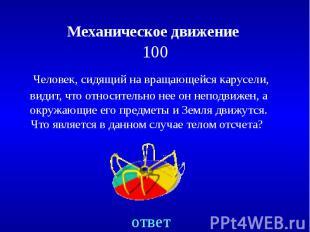 Механическое движение 100