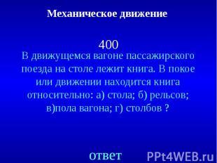 Механическое движение 400