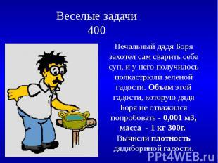 Веселые задачи 400