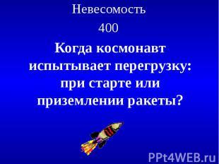 Невесомость 400