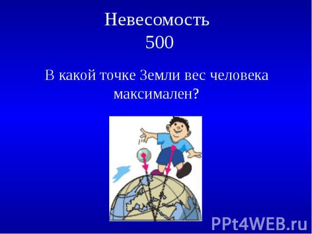 Невесомость 500